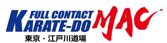 空手道MAC 東京・江戸川道場